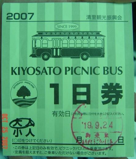 清里觀光巴士一日券車票