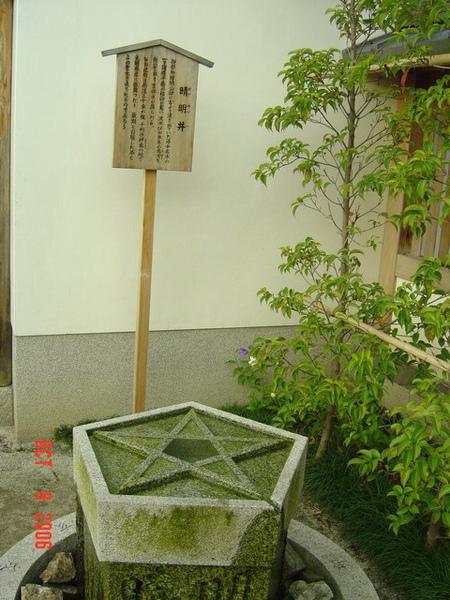 晴明神社 4