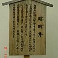 晴明神社 5