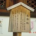 晴明神社 7