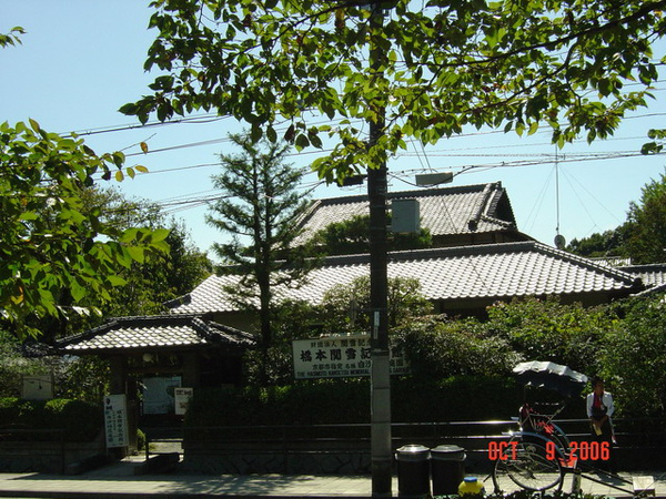 橋本關雪紀念館 2