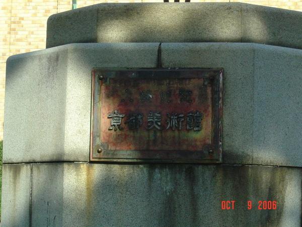京都美術館 2
