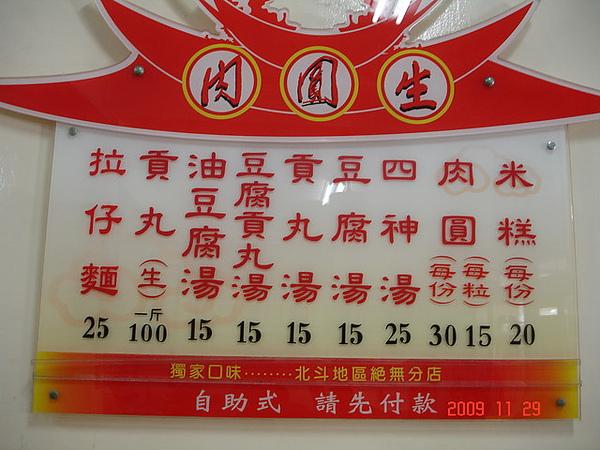 200912月南投員林新社之旅+雪山雪景 003