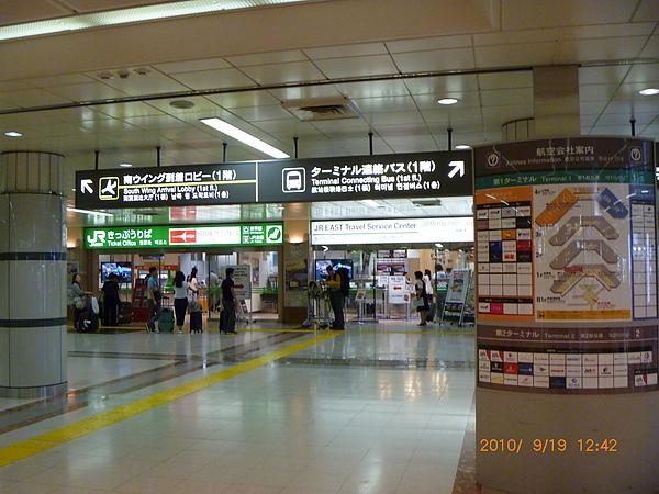 第一航廈的 JR外國人服務中心.jpg