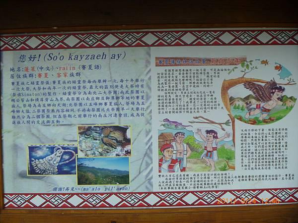 南庄護魚步道旅行P1030069.JPG