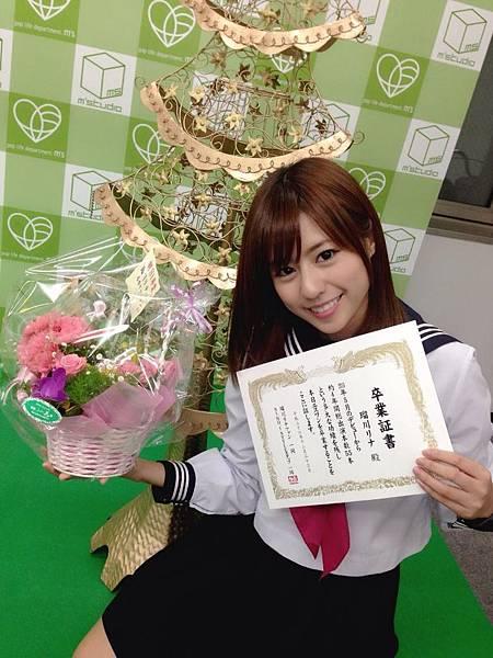瑠川莉娜畢業