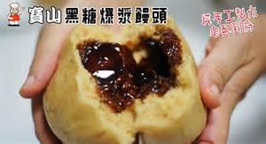 寶山爆漿饅頭