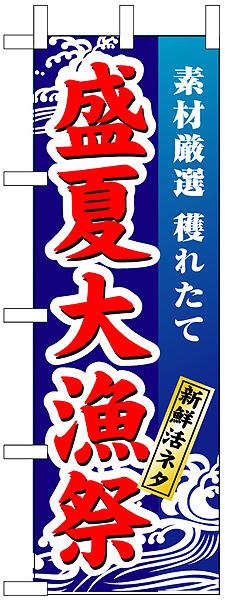 盛夏大漁祭