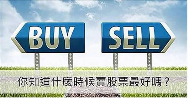 賣股票時機
