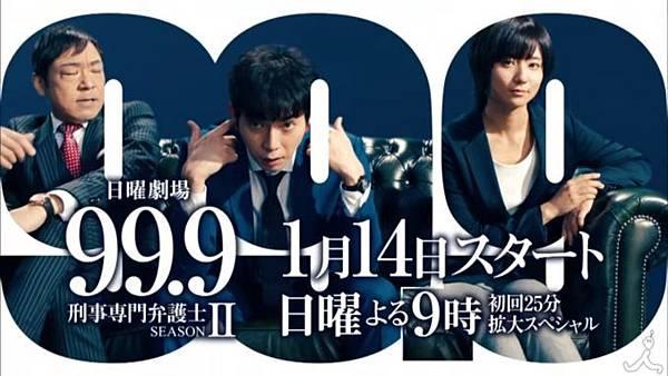 99.9-刑事専門弁護士- SEASONⅡ