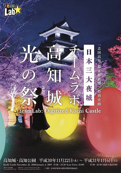 高知城に彩り181121
