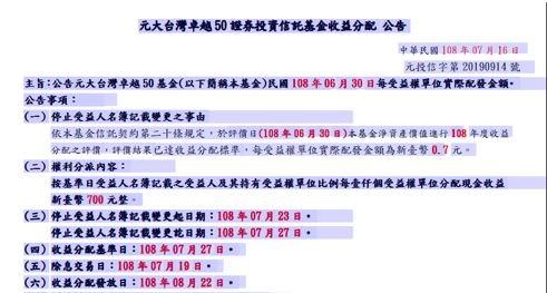 元大台灣50-108年6月30配息