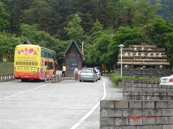 2010年4月17-18日新竹原燒+宜蘭太平山旅行 013