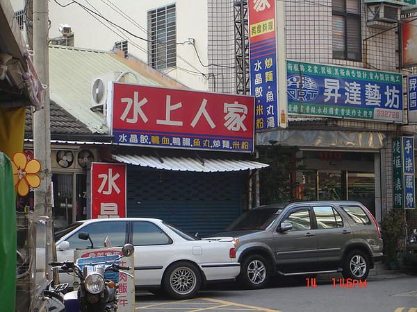苗栗米美食 007