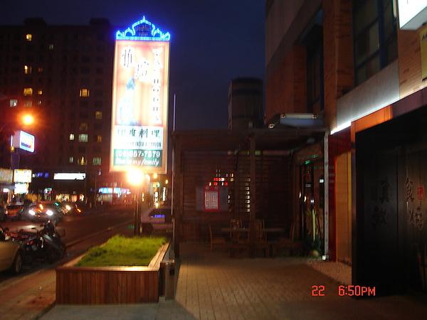 20090522-0607竹北雅瑄印度料理門口