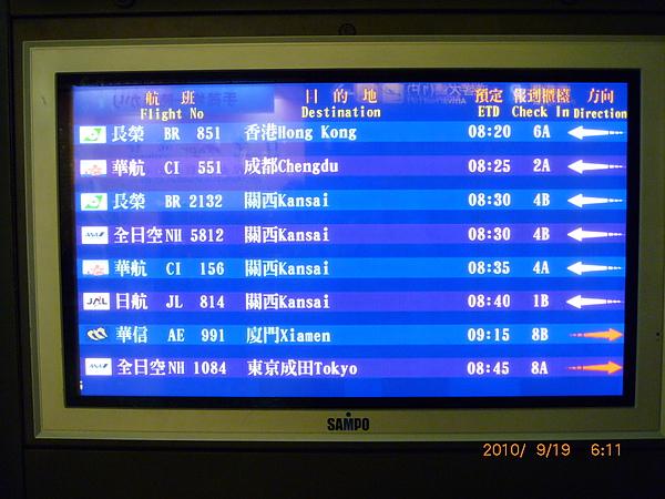 最下的就是預定搭乘的班機.jpg