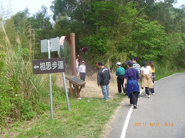2011頭份濫坑相思步道健行P1020257 (2).JPG
