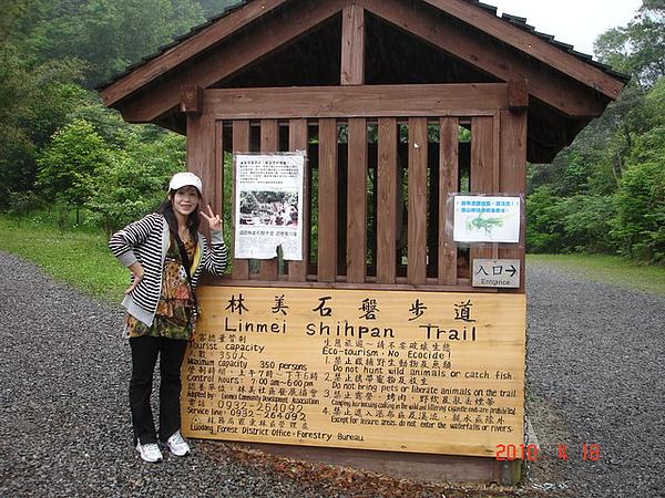 2010年4月17-18日新竹原燒+宜蘭太平山旅行 055