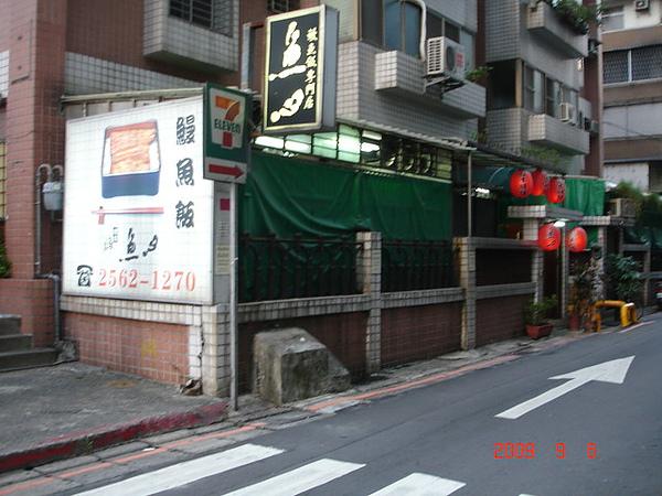 2009年9月台北動物園+阜杭豆漿+魚心+新竹新大同 035