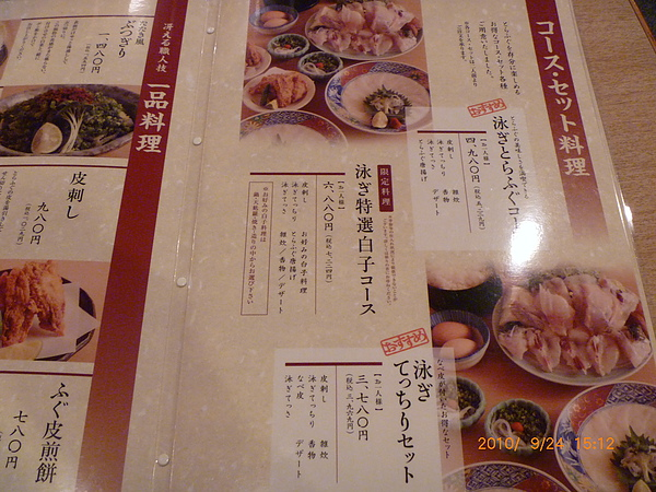 東京風景-晚餐 682.jpg