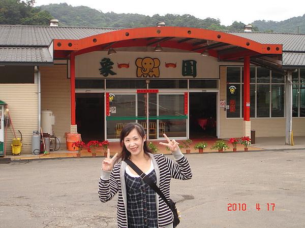 2010年4月17-18日新竹原燒+宜蘭太平山旅行 007