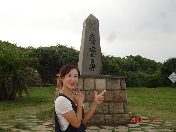 2009-09-17-19墾丁旅遊 054