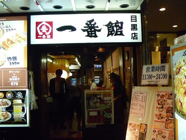 東京風景-晚餐  714.jpg