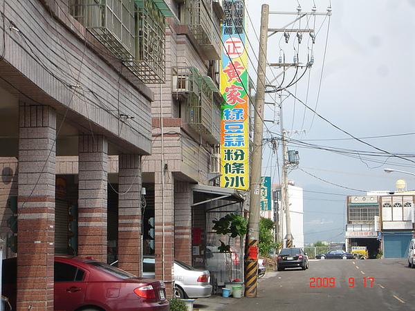 2009-09-17-19墾丁旅遊 018