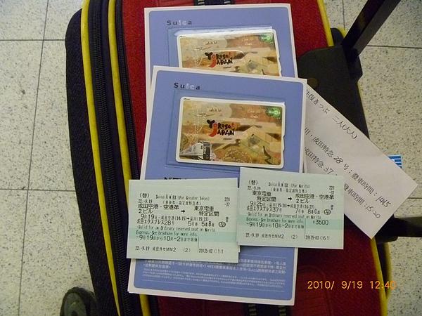 成田特快車票+SUICA卡.jpg