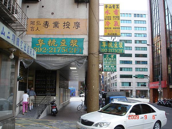 2009年9月台北動物園+阜杭豆漿+魚心+新竹新大同 012