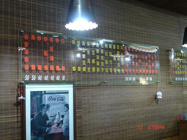 2009.01.10內灣半日遊 026