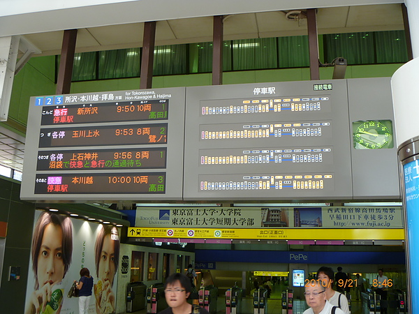 西武新宿站2233.jpg