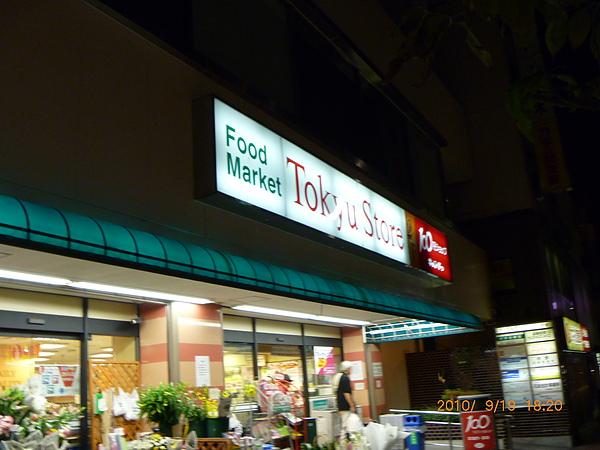 飯店附近的東急超市.jpg