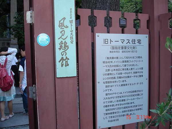 神戶北野異人館-風見雞館