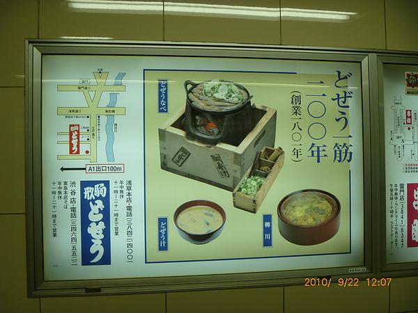 東京風景 -中餐 460.jpg
