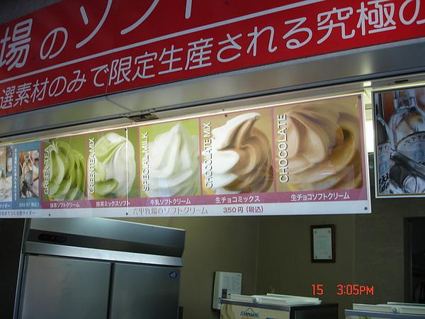 六甲牧場的美味冰淇淋