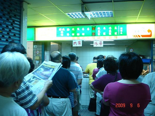 2009年9月台北動物園+阜杭豆漿+魚心+新竹新大同 011