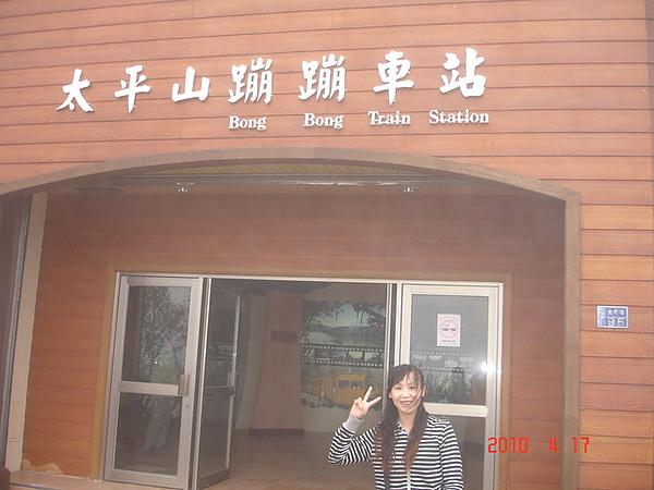 2010年4月17-18日新竹原燒+宜蘭太平山旅行 021