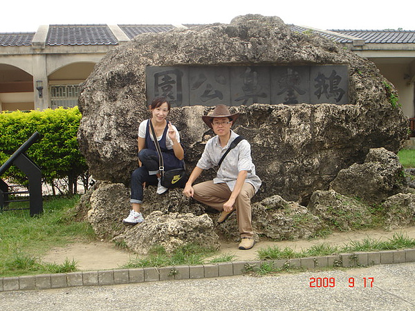 2009-09-17-19墾丁旅遊 045