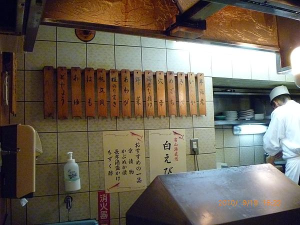 新宿八總店-天婦羅.jpg