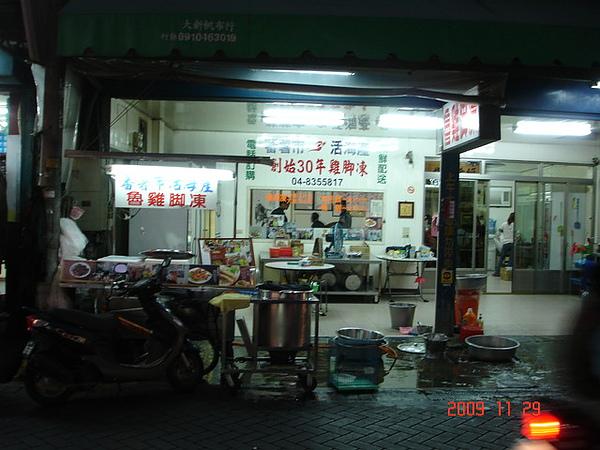 200912月南投員林新社之旅+雪山雪景 041