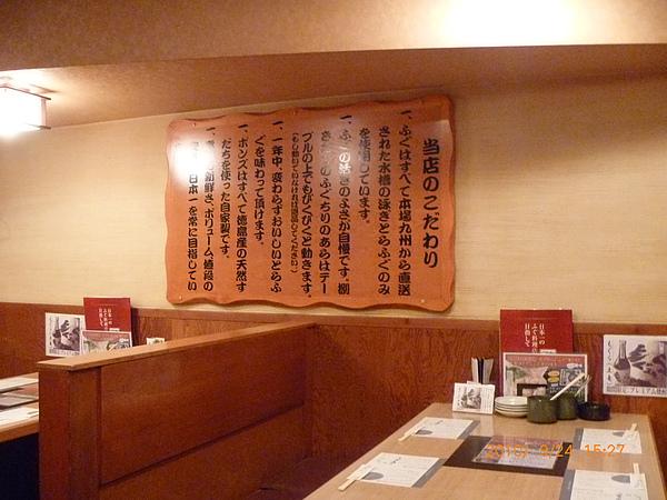 東京風景-晚餐 690.jpg