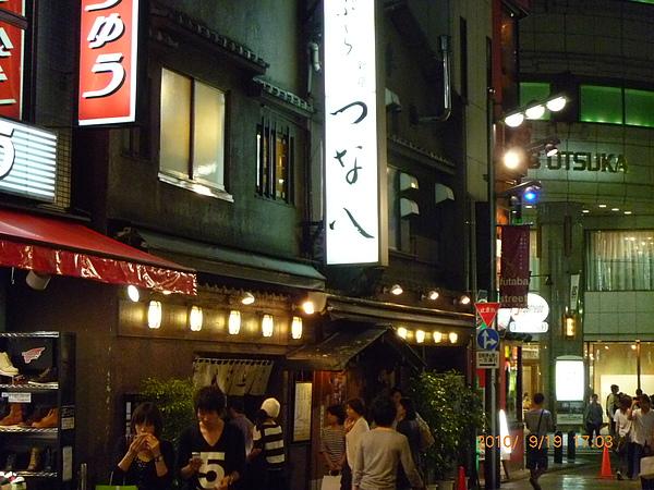新宿八總店-天婦羅-9.jpg