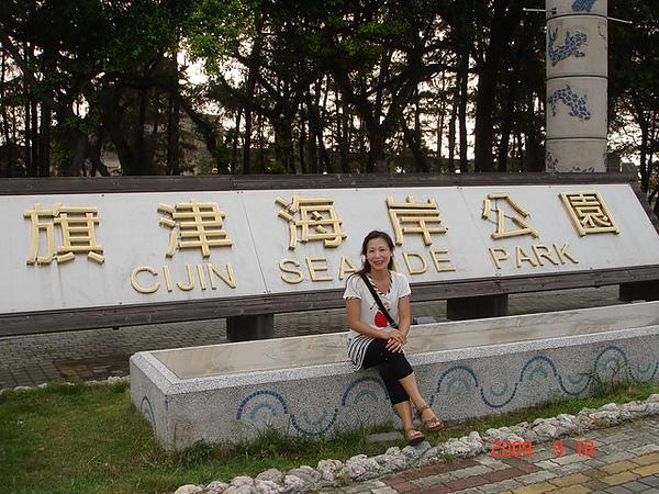 2009-09-17-19墾丁旅遊 143