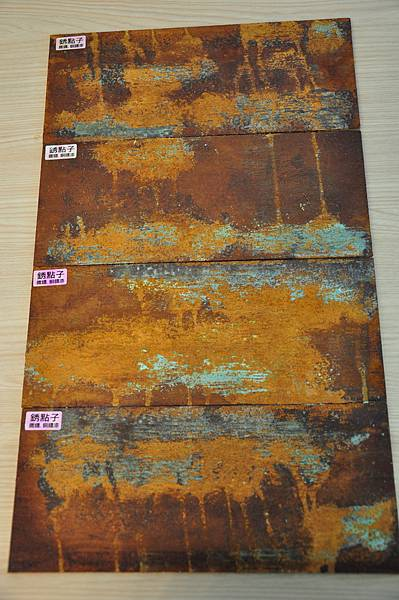 1.銹點子 銅銹與鐵鏽混合效果(幫我調整一下比例).JPG