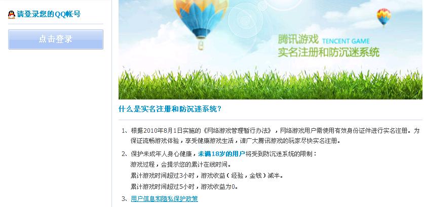 陸版天堂QQ註冊4