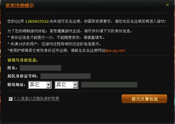 陸版天堂QQ註冊3