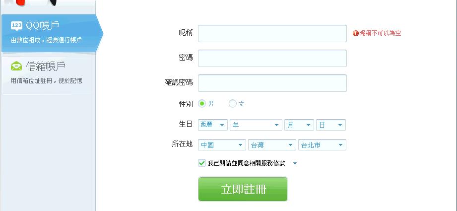 陸版天堂QQ註冊1
