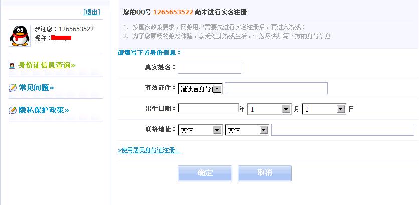陸版天堂QQ註冊6