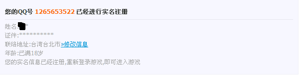 陸版天堂QQ註冊7